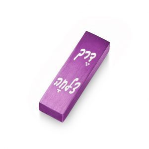 Car Mezuzah – Purple Safe Journey